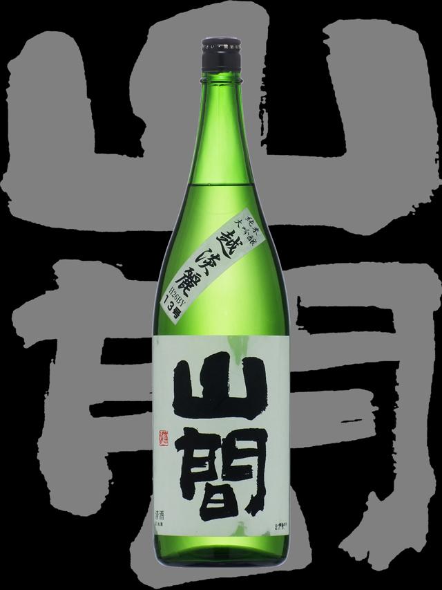 山間(やんま)「純米大吟醸」越淡麗