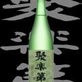 聚楽第(じゅらくだい)「純米吟醸」