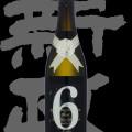 新政(あらまさ)No.6「特別純米」X-type