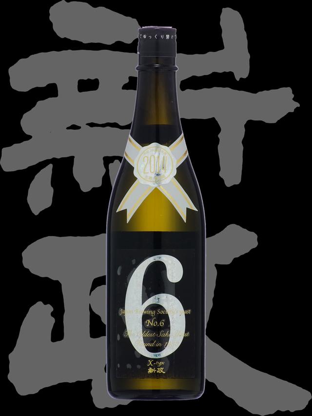新政(あらまさ)No.6「純米大吟醸」X-type