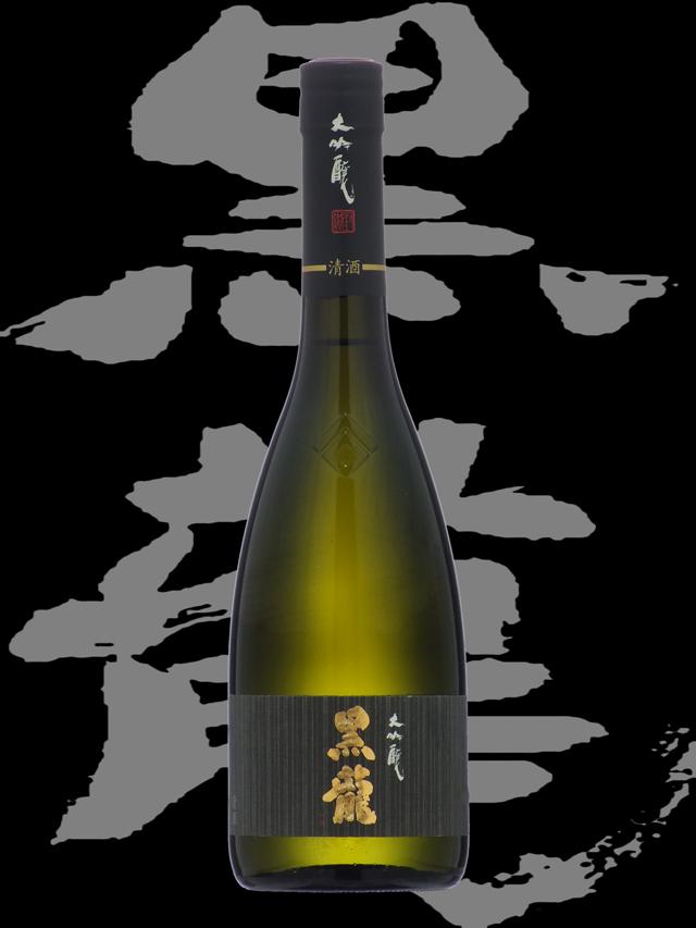 黒龍(こくりゅう)「大吟醸」