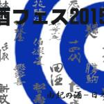日本酒フェス2015
