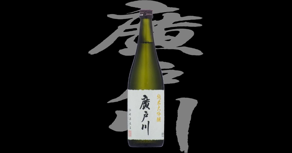 廣戸川(ひろとがわ)「純米大吟醸」夢の香