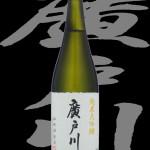 由紀の酒 Best of the year 2015