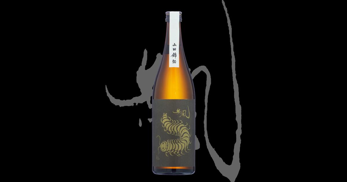 無風(むかで)「純米吟醸」山田錦50
