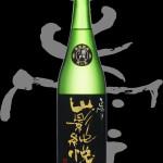 正雪(しょうせつ)「純米大吟醸」山影純悦