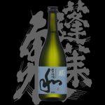蓬莱泉(ほうらいせん)「純米吟醸」和