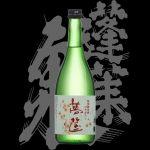 蓬莱泉(ほうらいせん)「特別純米」夢筺(ゆめこばこ)