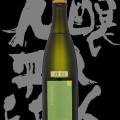 醸し人九平次(かもしびとくへいじ)「純米大吟醸」黒田庄に生まれて、