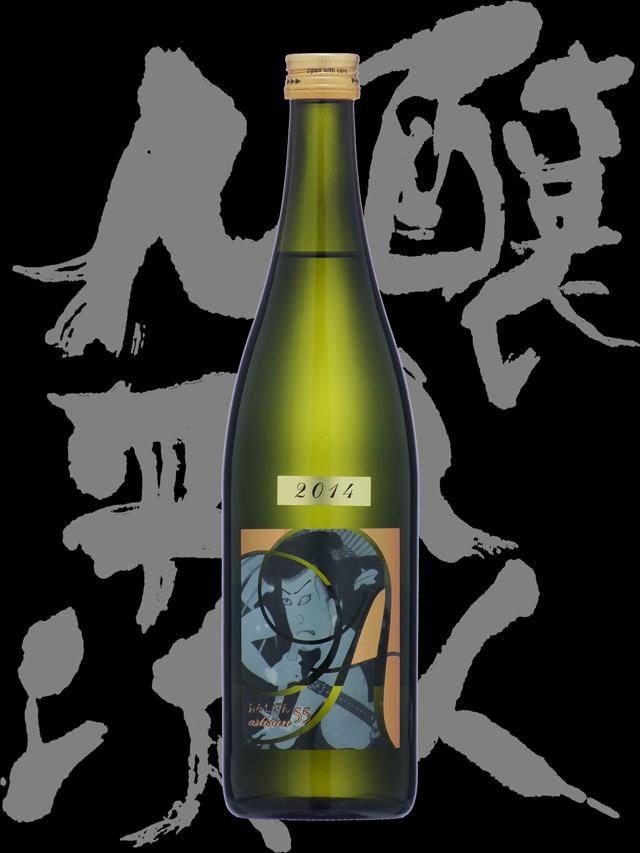醸し人九平次(かもしびとくへいじ)「純米吟醸」artisan(あるちざん)2014