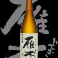 雁木(がんぎ)「純米吟醸」無濾過生原酒