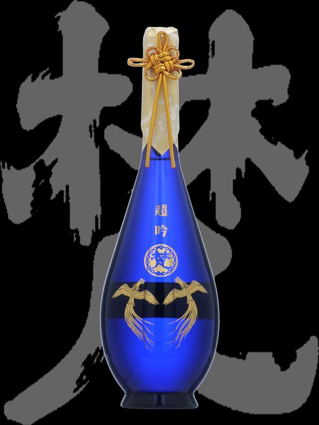 梵(ぼん)「純米大吟醸」超吟2014