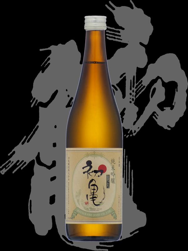 初亀(はつかめ)「純米吟醸」亀丸