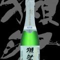 獺祭(だっさい)「純米大吟醸」磨き三割九分スパークリング