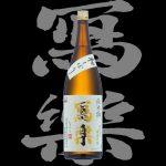 寫楽(しゃらく)「純米」初しぼり純愛仕込生酒H27BY