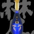 梵(ぼん)「純米大吟醸」超吟2015