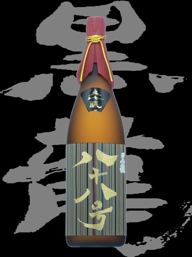 黒龍(こくりゅう)「大吟醸」八十八号H18BY