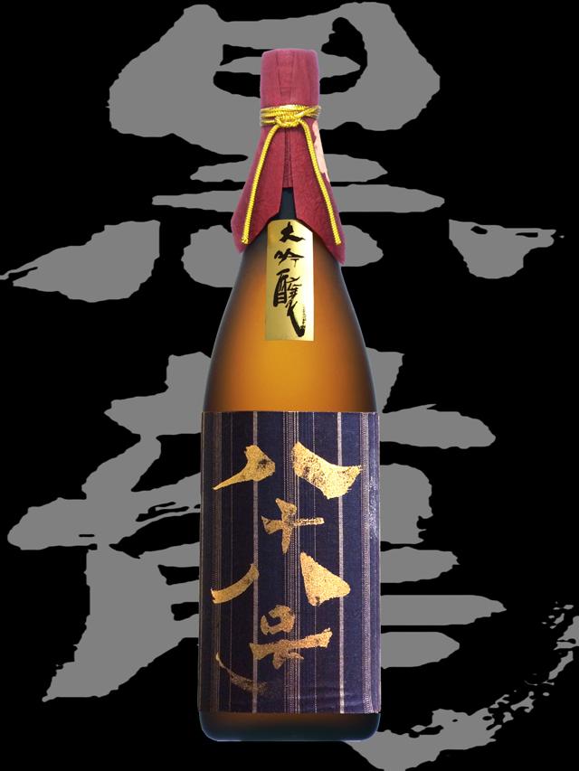 黒龍(こくりゅう)「大吟醸」八十八号H5BY