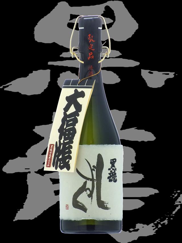 黒龍(こくりゅう)「大吟醸」しずく2015