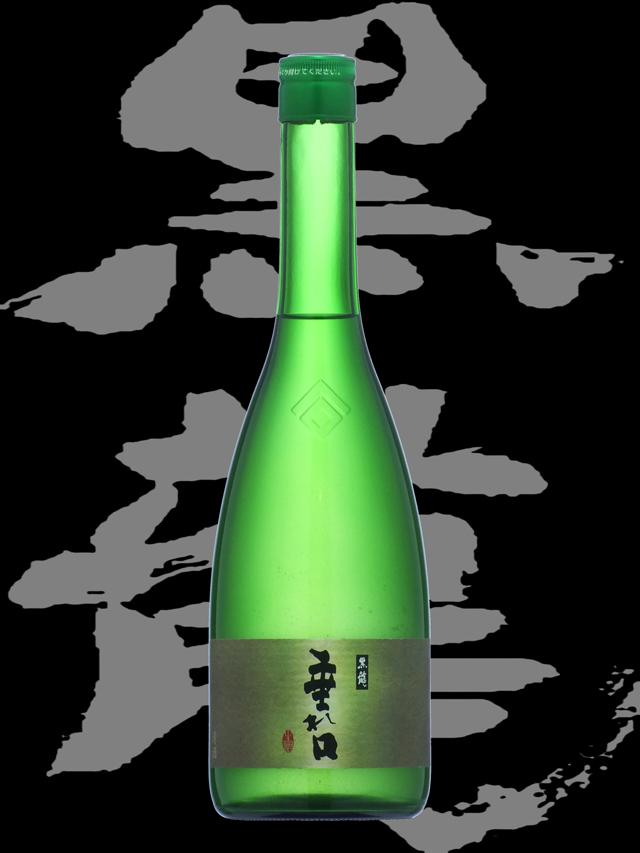 黒龍(こくりゅう)「本醸造」垂れ口