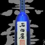黒龍(こくりゅう)「純米大吟醸」石田屋2015