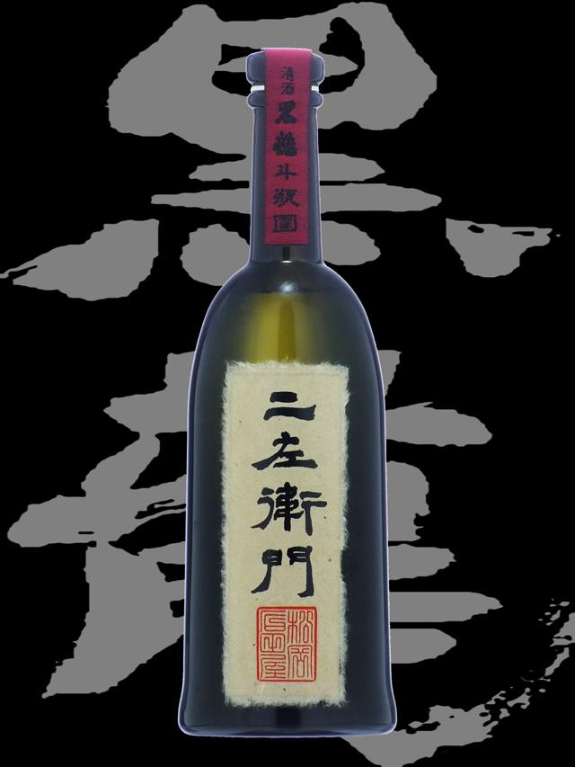 黒龍(こくりゅう)「純米大吟醸」二左衛門2015