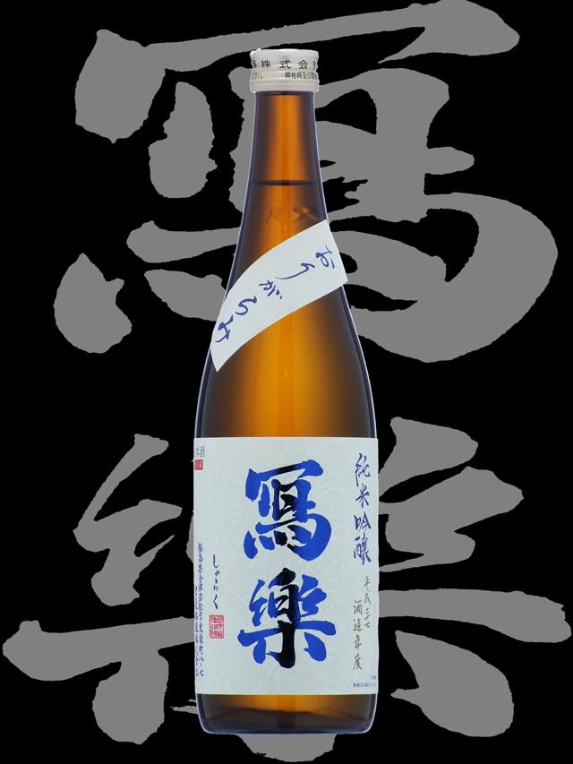 寫楽(しゃらく)「純米吟醸」おりがらみ生酒H27BY