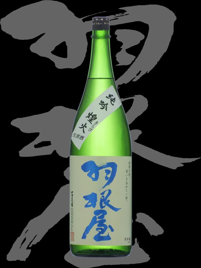羽根屋(はねや)「純米吟醸」煌火(きらび)生原酒27BY
