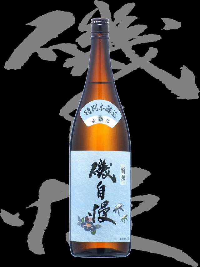 磯自慢(いそじまん)「特別本醸造」特撰山田錦