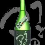 雨後の月(うごのつき)「純米吟醸」山田錦無濾過生原酒