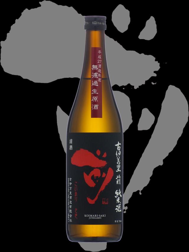 古伊万里 前(こいまり さき)「純米」中取り無濾過生原酒