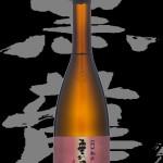 黒龍(こくりゅう)「純米吟醸」垂れ口