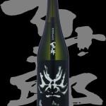 百十郎(ひゃくじゅうろう)「純米大吟醸」黒面(くろづら)