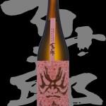 百十郎(ひゃくじゅうろう)「純米吟醸」秋田酒こまち無濾過生原酒