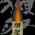 獺祭(だっさい)「純米大吟醸」温め酒