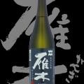 雁木(がんぎ)「純米大吟醸」ゆうなぎ