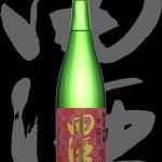 田酒(でんしゅ)「純米吟醸」百四拾桜ラベル
