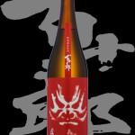 百十郎(ひゃくじゅうろう)「純米」赤面(あかづら)無濾過生原酒