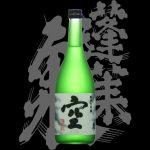 蓬莱泉(ほうらいせん)「純米大吟醸」空(くう)