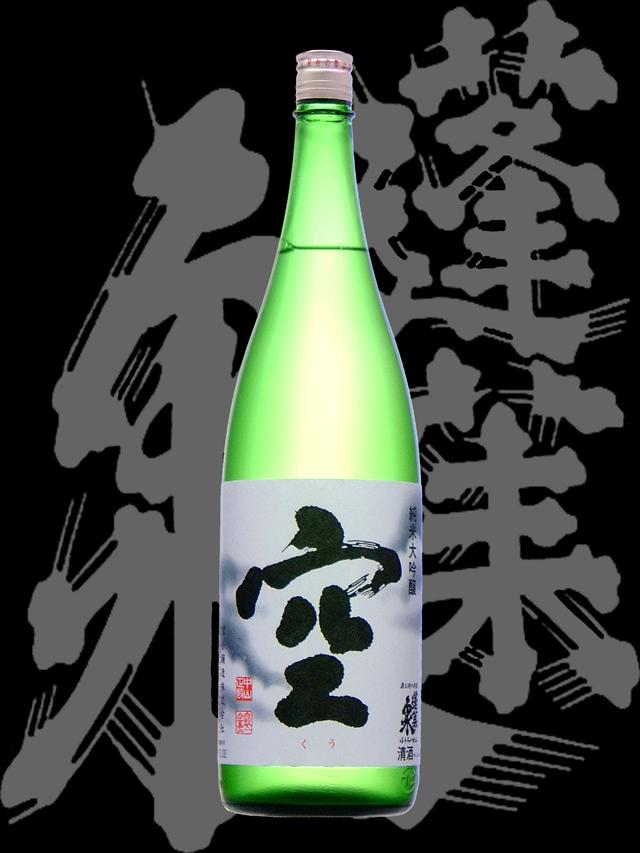 蓬莱泉(ほうらいせん)「純米大吟醸」空(くう)一升瓶