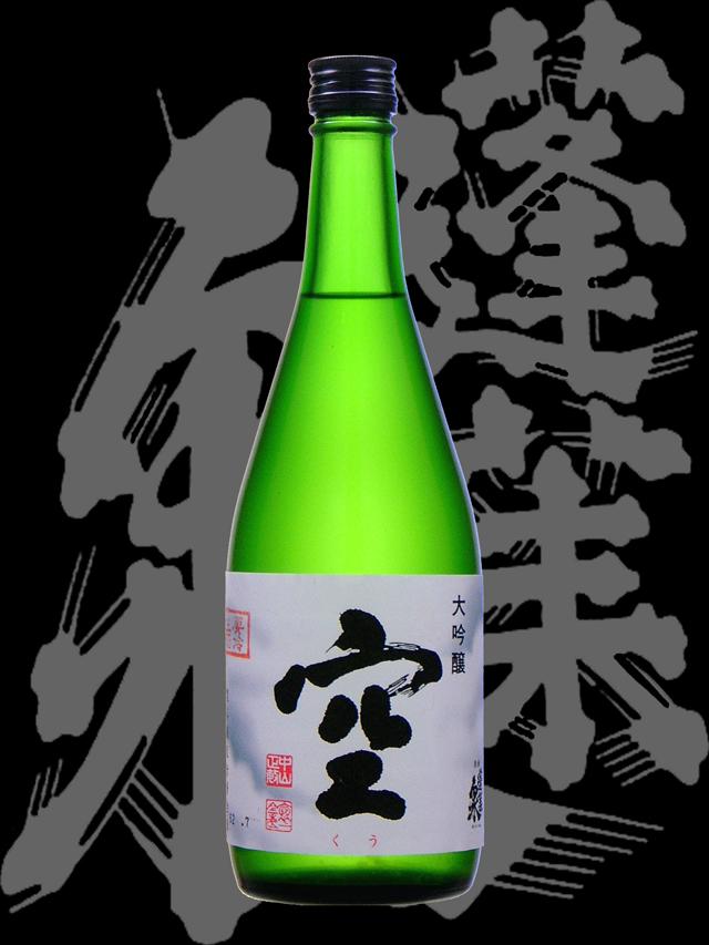 蓬莱泉(ほうらいせん)「純米大吟醸」空(くう)1987