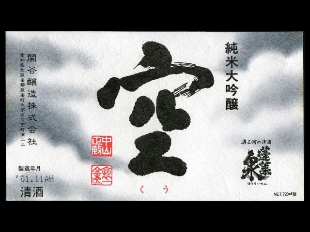 蓬莱泉(ほうらいせん)「純米大吟醸」空(くう)2001ラベル