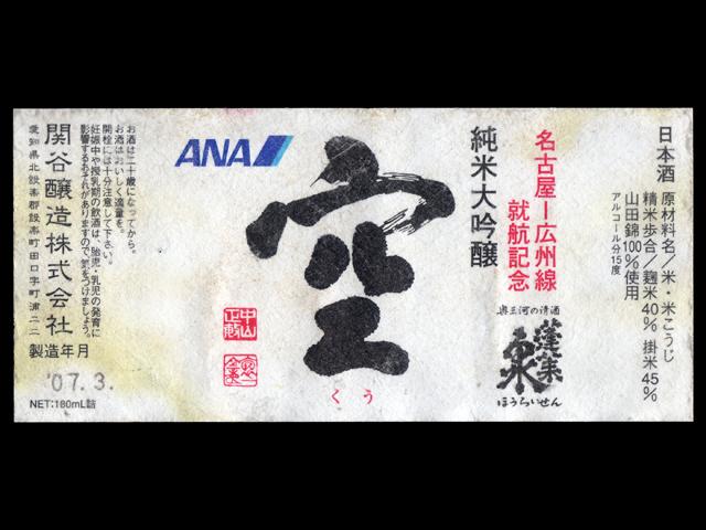 蓬莱泉(ほうらいせん)「純米大吟醸」空(くう)ANA名古屋広州線就航記念ラベル