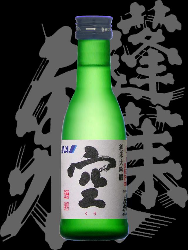 蓬莱泉(ほうらいせん)「純米大吟醸」空(くう)ANA名古屋広州線就航記念
