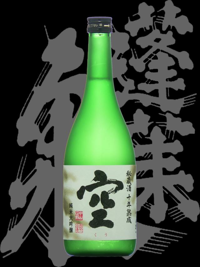 蓬莱泉(ほうらいせん)「純米大吟醸」空(くう)秘蔵十年熟成