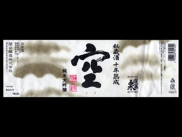 蓬莱泉(ほうらいせん)「純米大吟醸」空(くう)秘蔵十年熟成ラベル