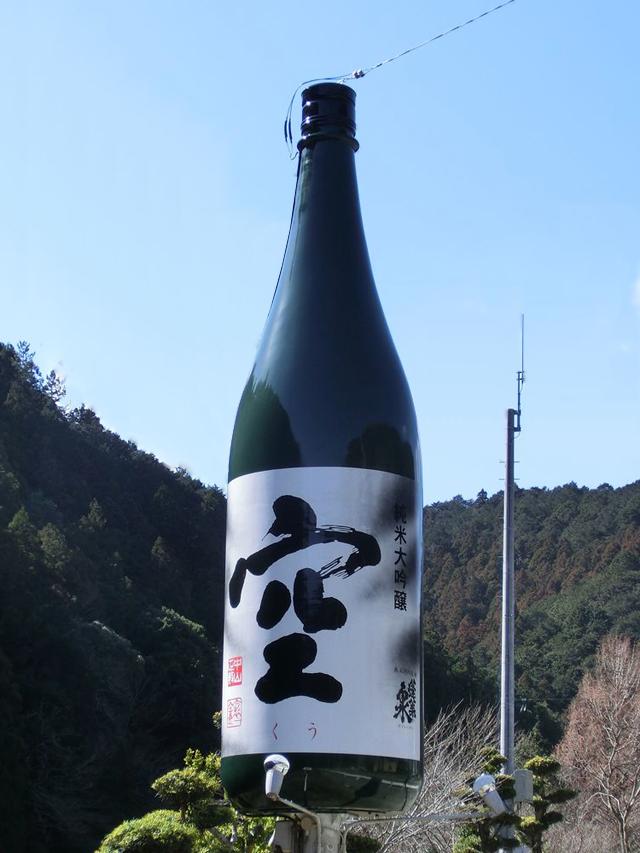 蓬莱泉(ほうらいせん)「純米大吟醸」空(くう)の看板