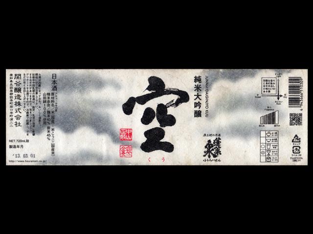 蓬莱泉(ほうらいせん)「純米大吟醸」空(くう)ラベル