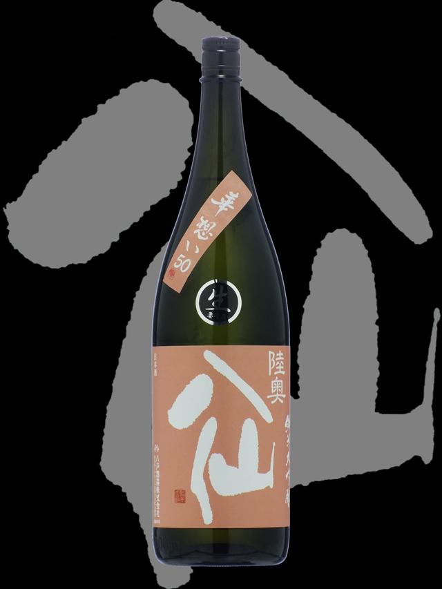 陸奥八仙(むつはっせん)「純米大吟醸」華想い50無濾過生原酒