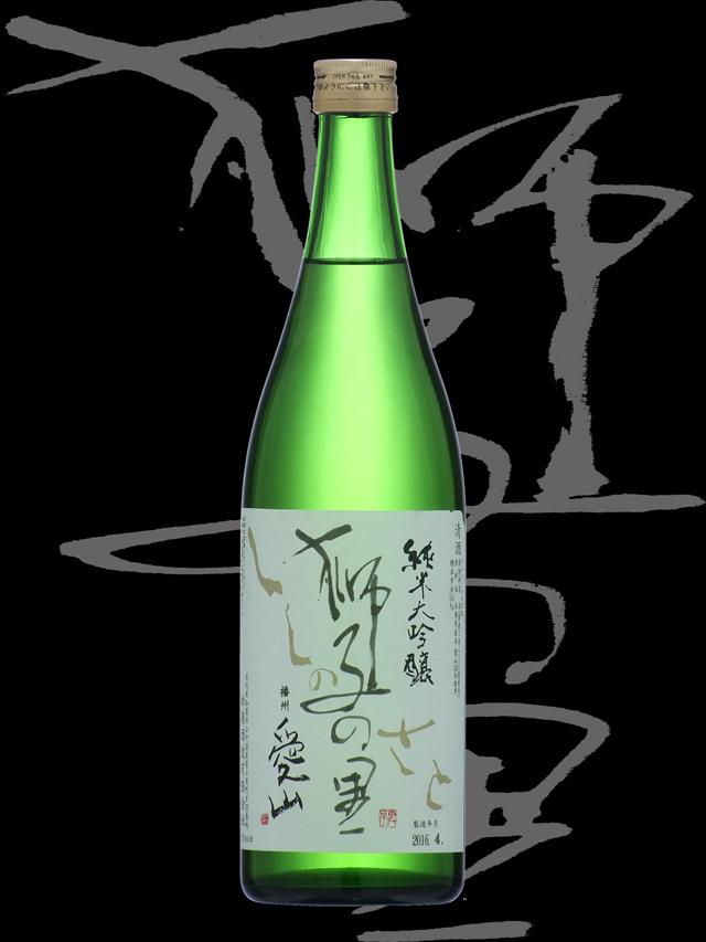 獅子の里(ししのさと)「純米大吟醸」播州愛山27BY